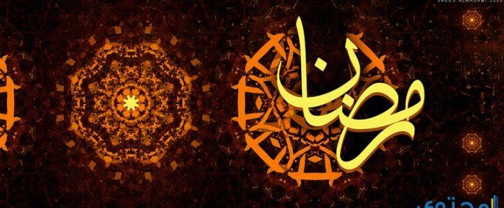 دعاء أول يوم في رمضان المستجاب