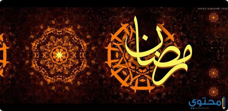 دعاء اول يوم رمضان 3 - ادعية الامتحان المستجابة مكتوبة دعاء للنجاح من مكسولجى