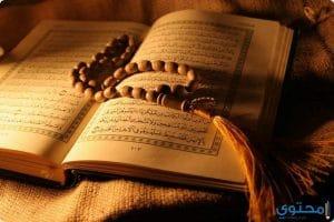دعاء ختم القرآن الكريم مكتوب