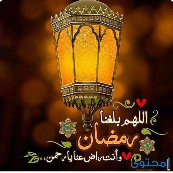 دعاء دخول شهر رمضان 1442 ادعية استقبال رمضان موقع محتوى