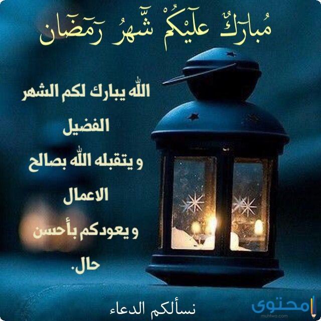 دعاء دخول شهر رمضان