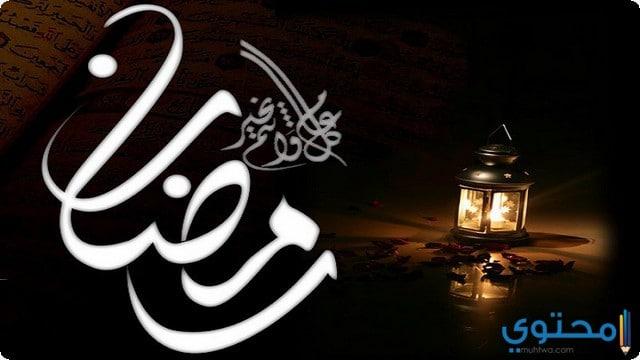 موعد شهر رمضان
