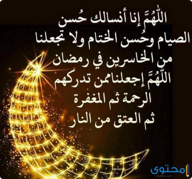 دعاء صلاة المغرب في رمضان