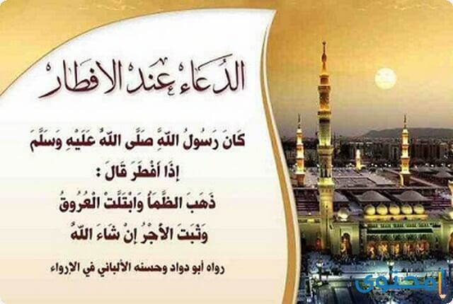 أدعية قبل الافطار خلال شهر رمضان موقع محتوى
