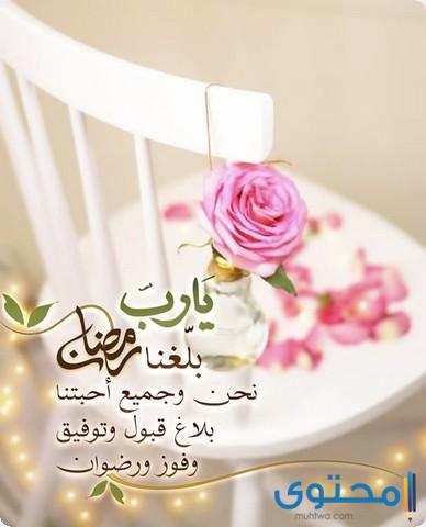 دعاء قدوم رمضان مكتوب