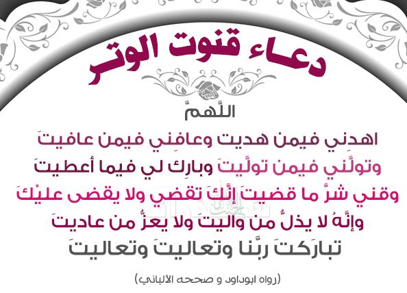 دعاء الوتر مستجاب في رمضان كامل موقع محتوى