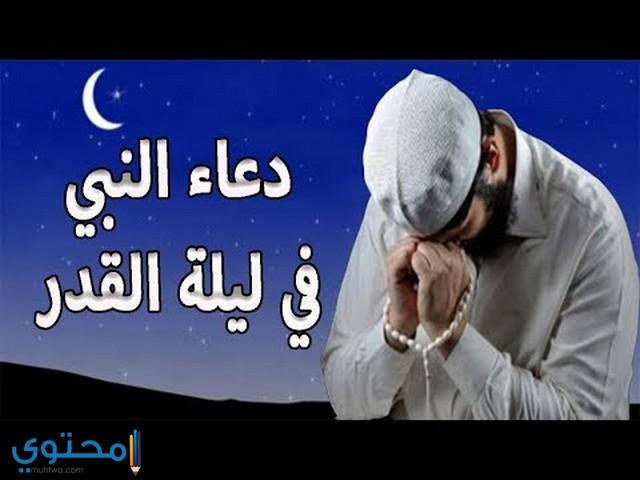 ما هو دعاء النبي في ليلة القدر