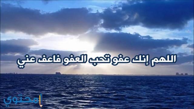دعاء النبي في ليلة القدر