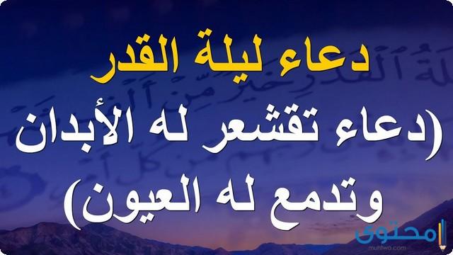 ادعية ليلة القدر الواردة عن الرسول صلي الله عليه وسلم