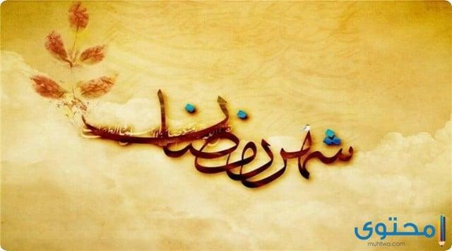 اعمال شهر رمضان