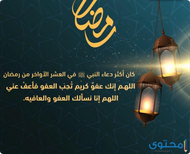 دعاء ليلة 27 رمضان