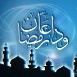 دعاء وداع شهر رمضان المبارك