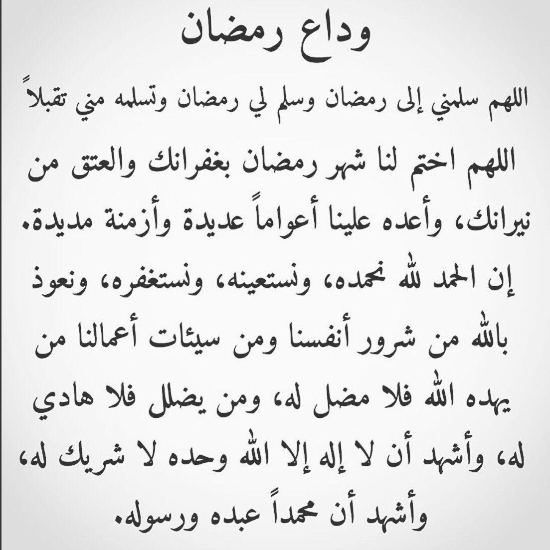 دعاء وداع رمضان