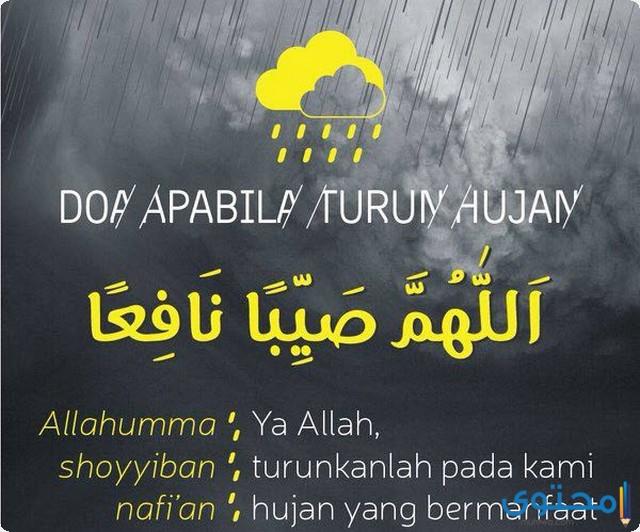 بوستات دعاء المطر