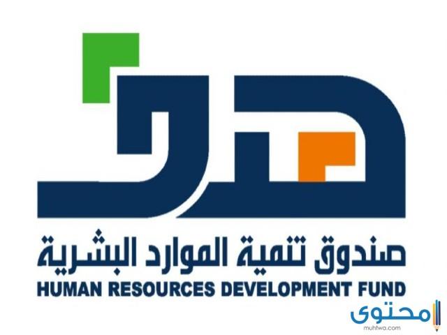 دعم الموارد البشرية