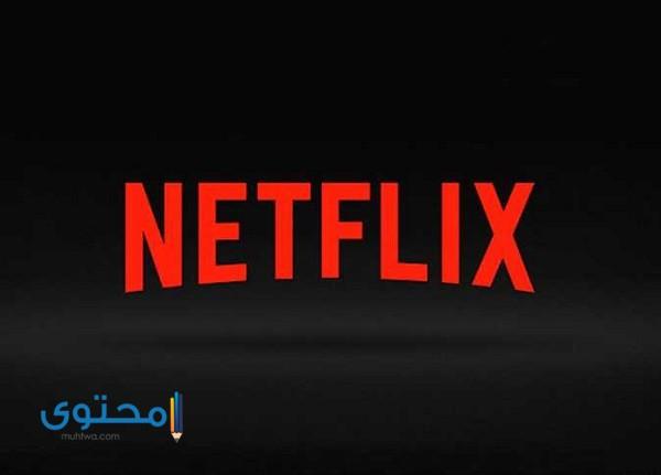 دفع اشتراك Netflix عن طريق فوري