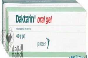 دكتارين لعلاج التهابات الفم واللثة