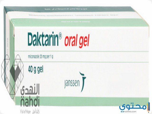 دكتارين لعلاج التهابات الفم واللثة - موقع محتوى