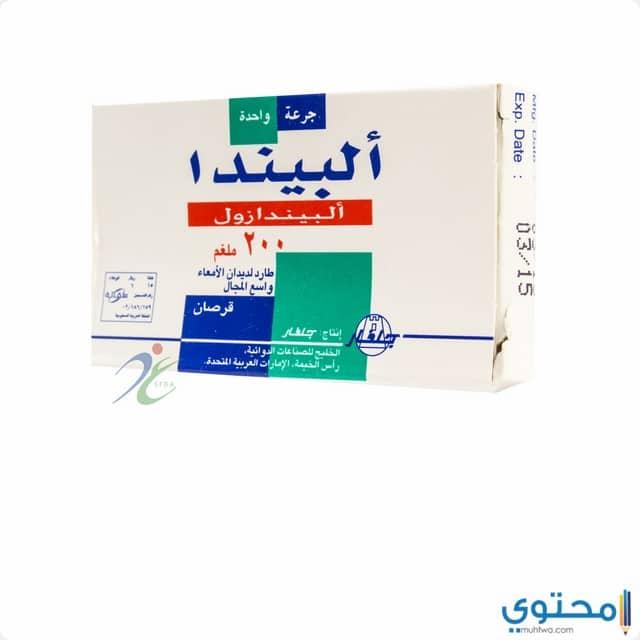 الأعراض الجانبية لدواء ألبيندا