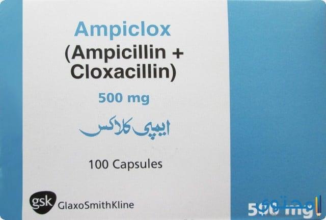 دواعي استخدام عقار أمبيكلوكس