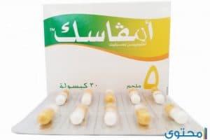 أمفاسك Amvasc لعلاج الذبحة الصدرية
