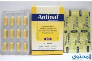 أنتينال Antinal مطهر معوي واسع المدى