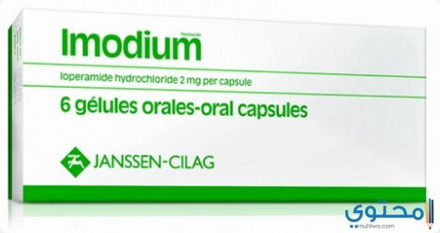 ايموديوم Imodium لعلاج الإسهال الحاد موقع محتوى