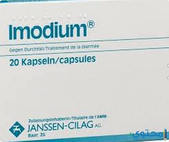 الخواص الدوائية للأيموديوم