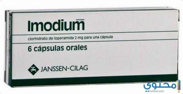 سعر دواء ايموديوم