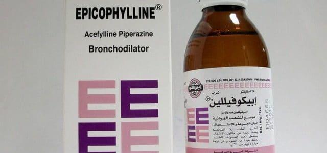 ابيكوفيللين Epicophylline شراب موسع للشعب الهوائية