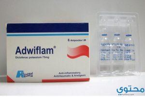 أدويفلام Adwiflam مسكن ومضاد للالتهاب