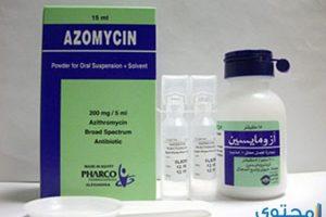 أزومايسين Azomycin مضاد حيوي