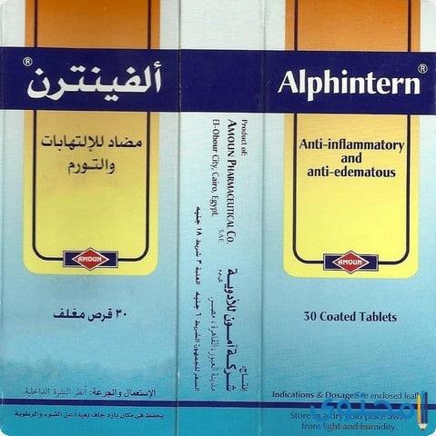 التركيبة الفعالة لدواء ألفينترن