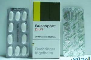 دواء بوسكوبان بلس Buscopan Plus لعلاج آلام المعدة