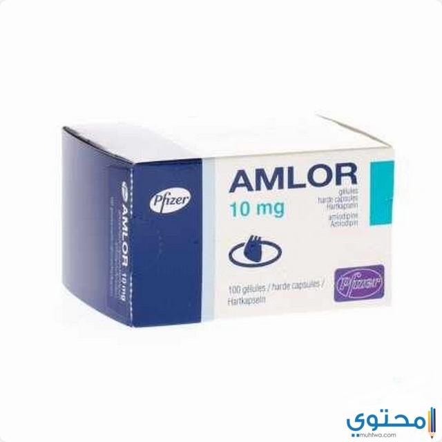 املور Amlor لعلاج ارتفاع ضغط الدم موقع محتوى