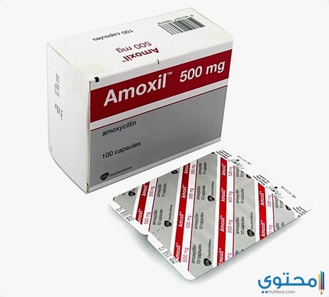 أموكسيل Amoxil مضاد حيوي واسع المدى موقع محتوى