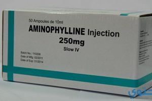امينوفيلين Aminophylline لعلاج أزمات الربو
