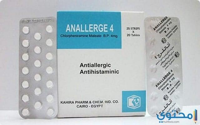اناليرج 4 Anallege4 لعلاج الحساسية