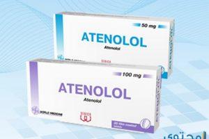 انتولول Atenolol لعلاج ضغط الدم ومشاكل القلب