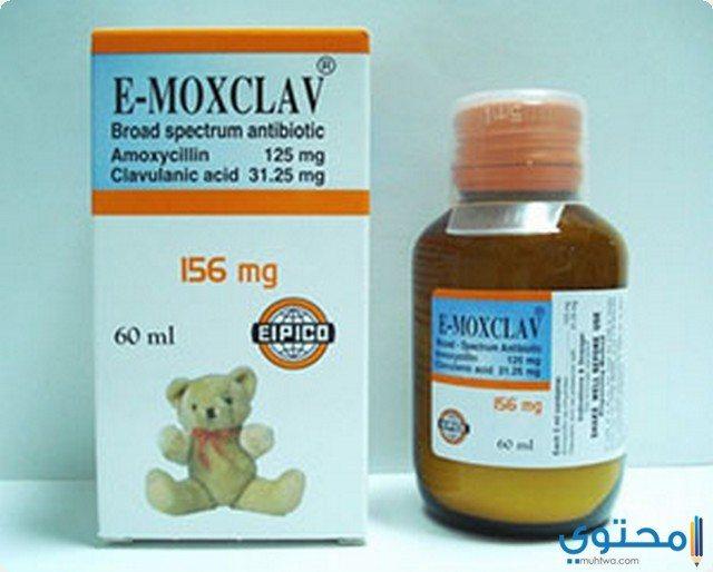 ايموكسكلاف E-Moxclav  مضاد حيوي