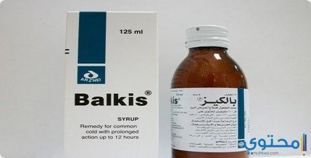 بالكيز Balkis دواء شراب لعلاج نزلات البرد