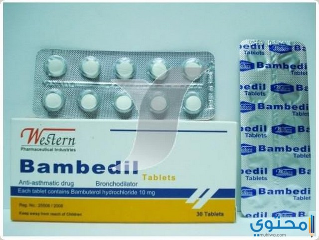 بامبيديل Bambedil لعلاج ضيق التنفس