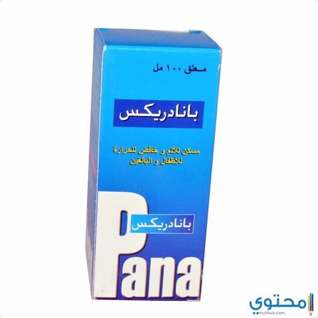 موانع استخدام دواء بانادريكس