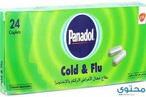 بانادول كولد آند فلو Flu لعلاج نزلات البرد