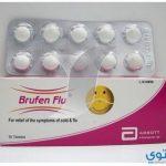 بروفين فلو Brufen Flu لعلاج نزلات البرد