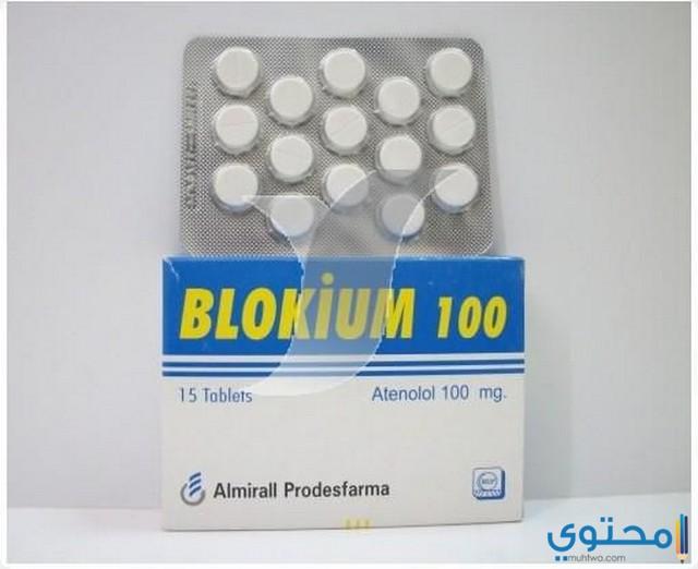 دواعي استخدام عقار بلوكيوم