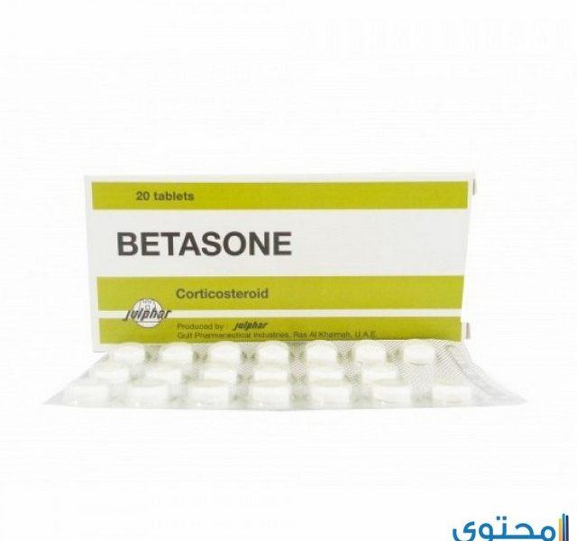 حبوب بيتازون Betasone لعلاج الحساسية والتهاب الجلدي