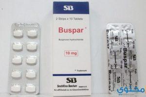 بوسبار Buspar مهدئ لعلاج القلق والتوتر