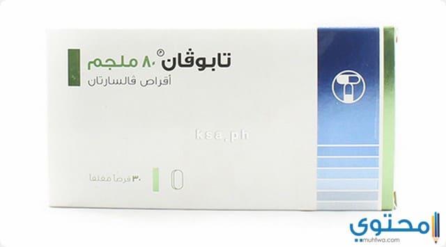 تابوفان Tabuvan لعلاج ارتفاع ضغط الدم