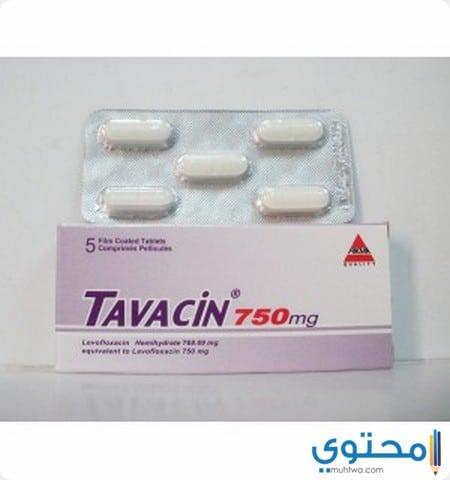 تافاسين Tavacin مضاد حيوي واسع المدى